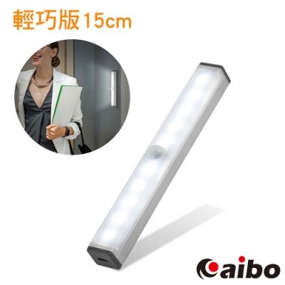[時時樂] 2入組aibo 升級版多功能 USB充電磁吸式 15cmLED感應燈管-冷白光