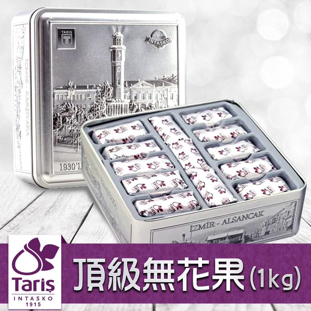 Taris 頂級天然無花果乾(1000g)
