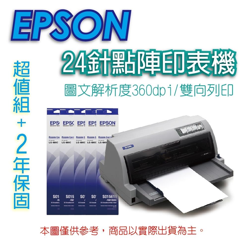 EPSON LQ-690C 點陣印表機+ S015611 原廠色帶(5入)送一年延保卡