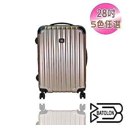 義大利BATOLON  24吋  極致愛戀TSA鎖加大PC硬殼箱/行李箱