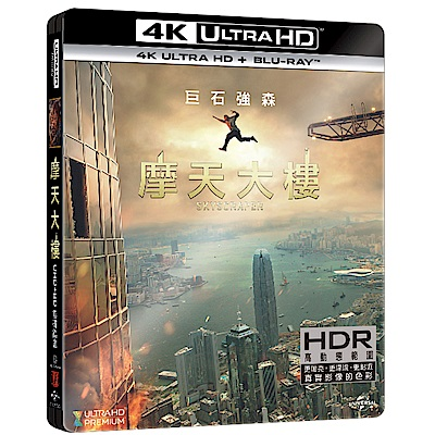 摩天大樓 (UHD+BD限量鐵盒版)