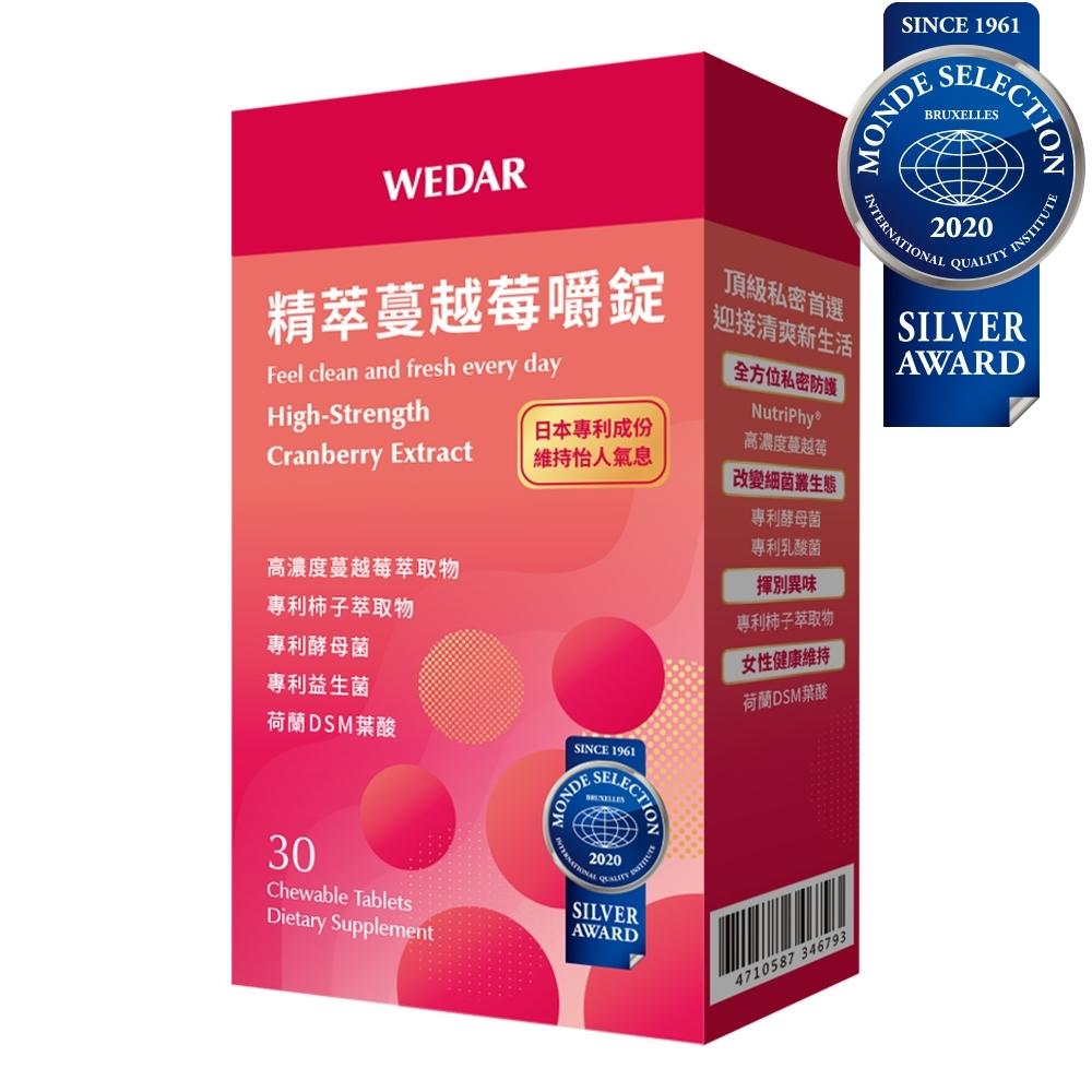 WEDAR 精萃蔓越莓嚼錠(30顆/盒)