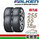 【FALKEN 飛隼】AZENIS FK510 SUV 高性能輪胎_四入組_225/55/18 product thumbnail 1