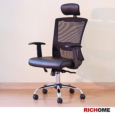 【RICHOME】超值時尚主管椅