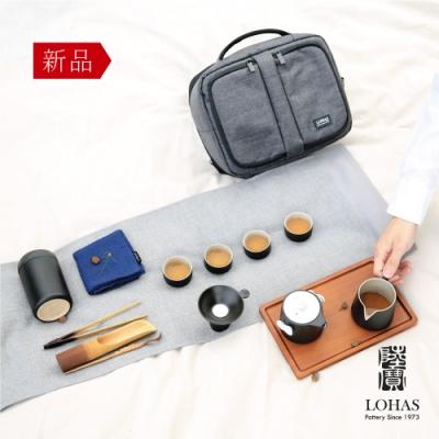 陸寶LOHASPottery 雲中錦書商務旅行組 全套便攜茶席