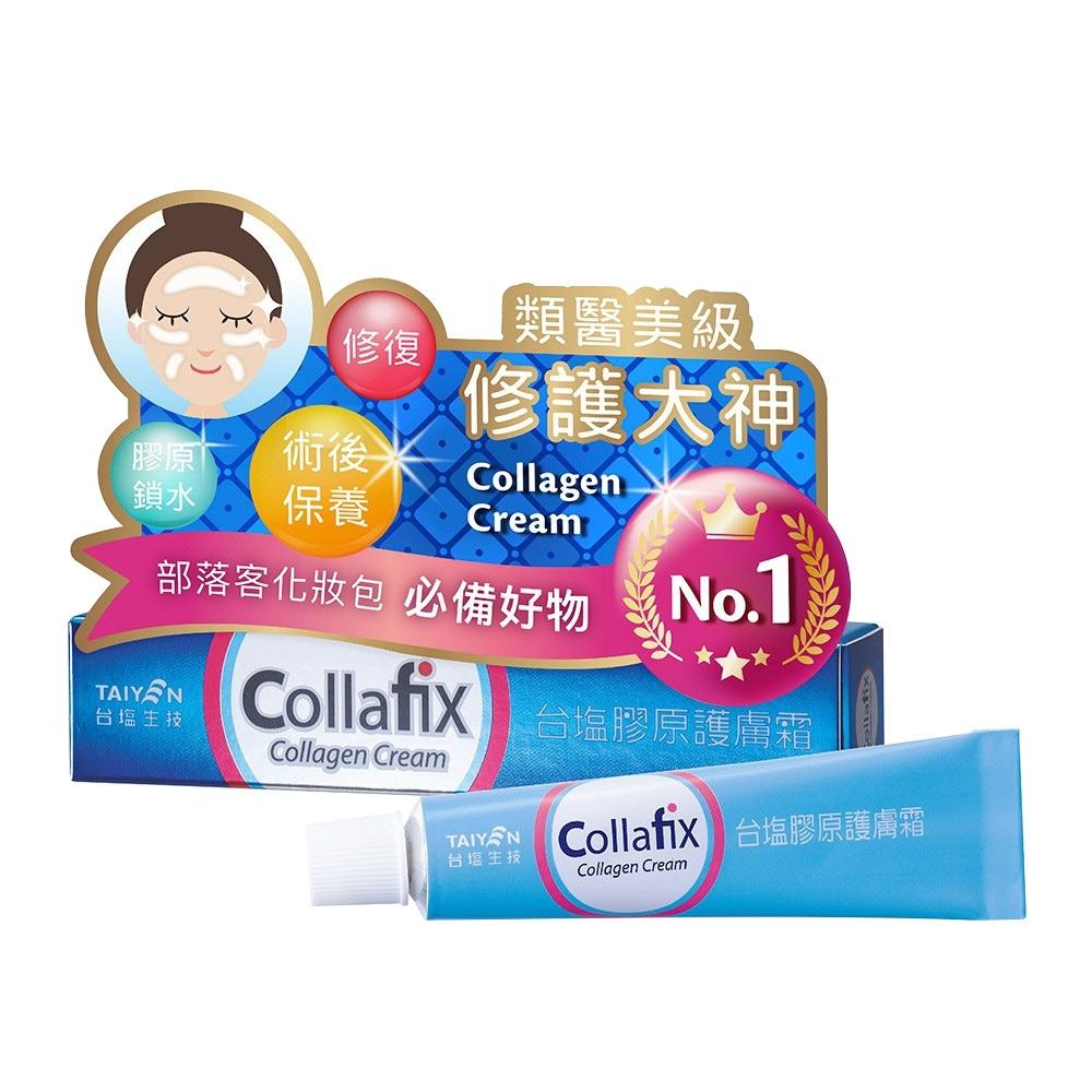 台鹽 膠原護膚霜-超值2條組(10g/支)