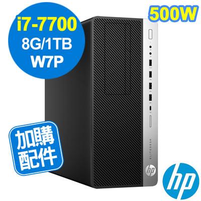 HP 800G3 MT 7代 i7 W7P 商用電腦 自由配