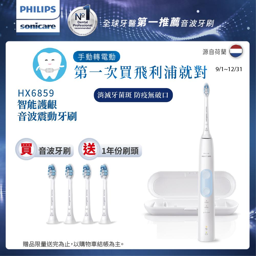 【Philips 飛利浦】Sonicare智能護齦音波震動牙刷/電動牙刷HX6859/12(晴天白)