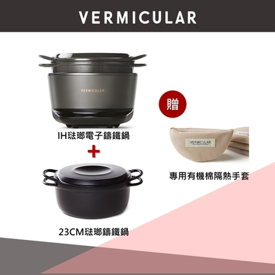 【Vermicular】日本原裝IH琺瑯電子鑄鐵鍋(松露黑)+琺瑯鑄鐵鍋23CM(碳黑)  登錄再送原廠有機棉隔熱手套