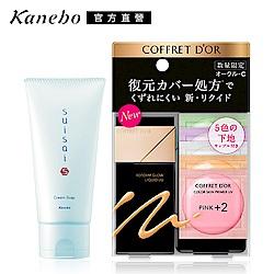 Kanebo 佳麗寶 COFFRET D'OR光色立體粉底液UV超值優惠組