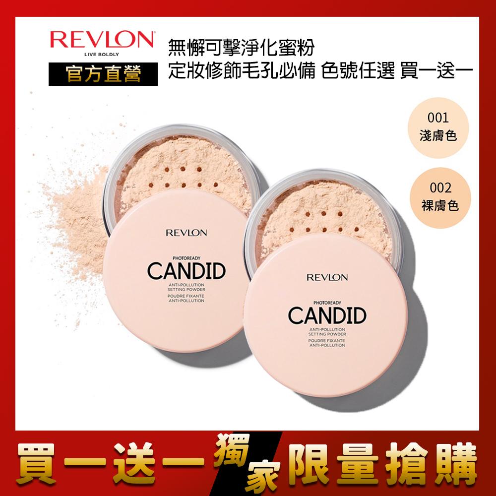 (買1送1)露華濃無懈可擊淨化蜜粉 product image 1