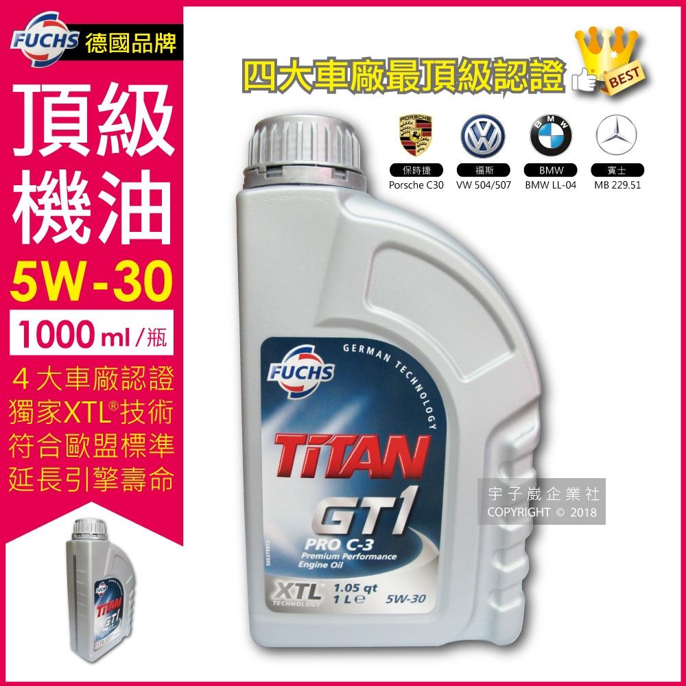 德國福斯FUCHS-TITAN GT1 PRO C-3 5W-30 XTL全合成機油 1L-速