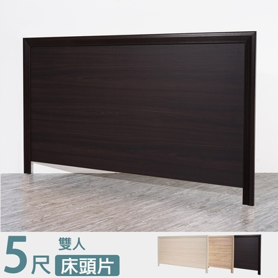 Homelike 瑪格床頭片-雙人5尺(三色)-154x3x90cm