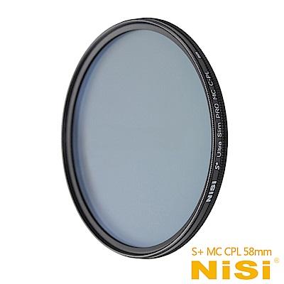 NiSi 耐司 S+MC CPL 58mm Ultra Slim PRO超薄多層鍍膜偏光鏡