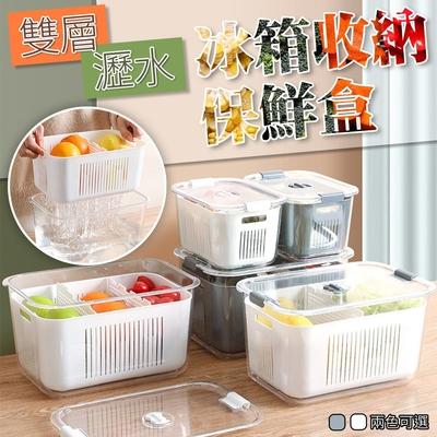 雙層瀝水冰箱收納保鮮盒