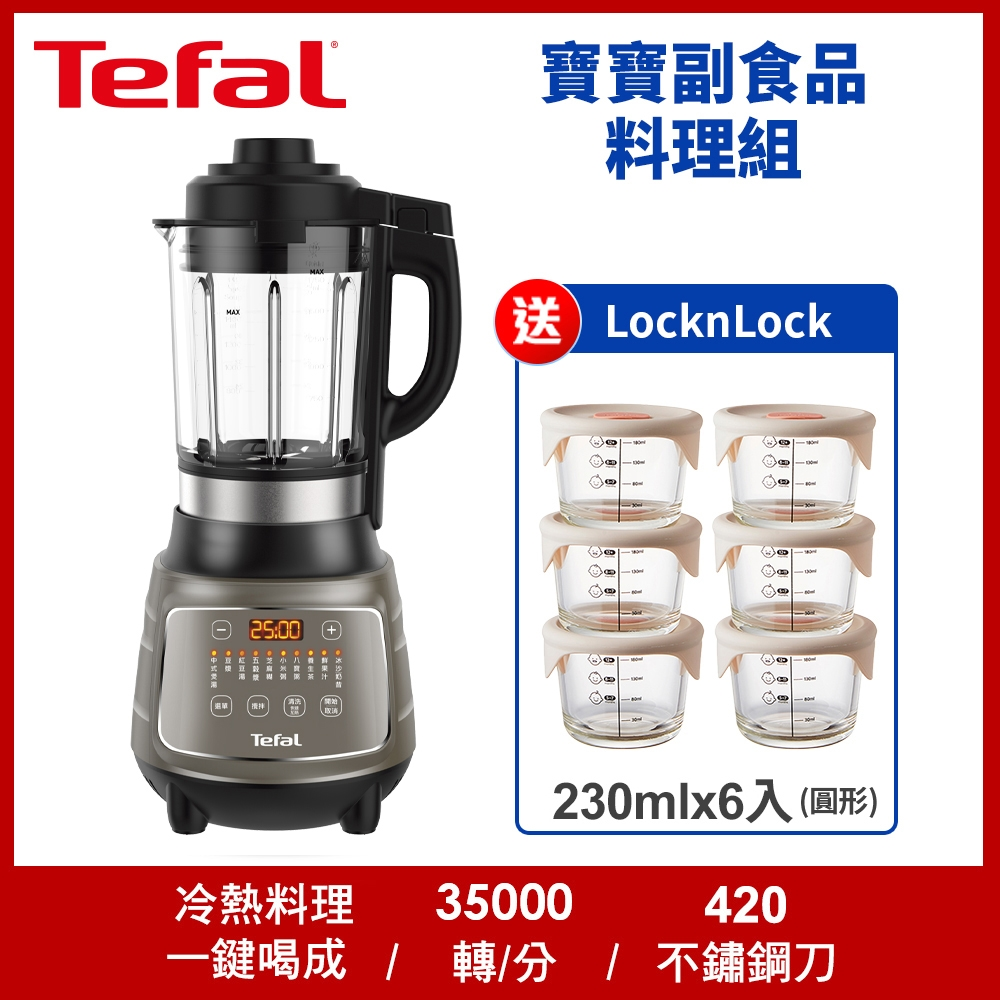 【贈副食品保鮮盒230mlx6】Tefal 特福高速動能營養調理機(寶寶副食品/豆漿機)