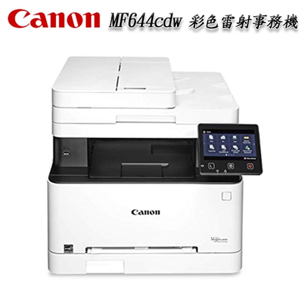 佳能牌 Canon-imageCLASS-MF644Cdw-彩色無線-WiFi-傳真四合一自動雙面雷射事務機 印表機