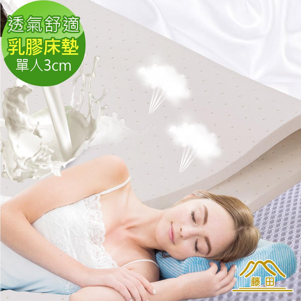 日本藤田 3D立體透氣好眠天然乳膠床墊(3cm)-單人