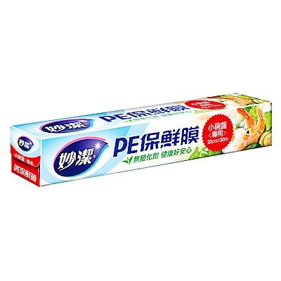 妙潔-PE保鮮膜-小碗盤專用22cm
