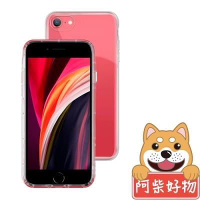 阿柴好物 Apple iPhone SE(第二代) 2020 TPU透明手機保護殼