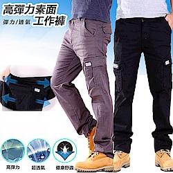 CS衣舖 透氣高彈力側袋工作褲