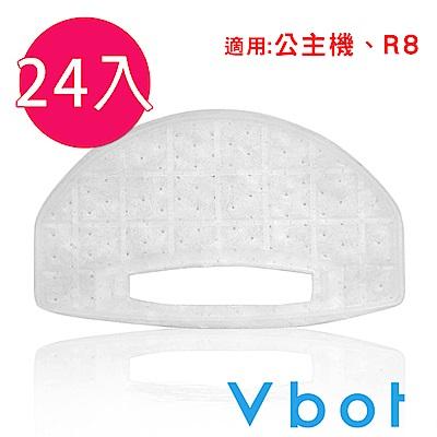 Vbot M270公主掃地機器人專用 3M濾網(24入)