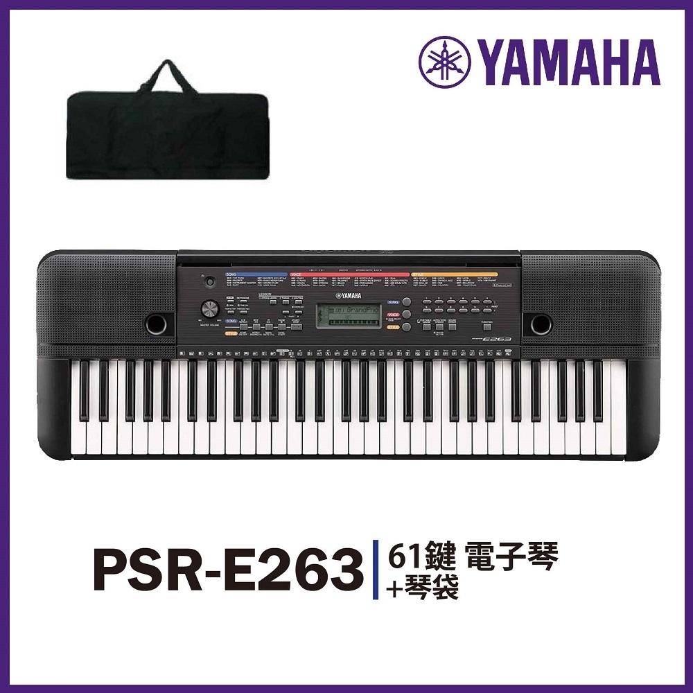 YAMAHA PSR-E263 / 標準61鍵電子琴+琴袋 / 公司貨保固