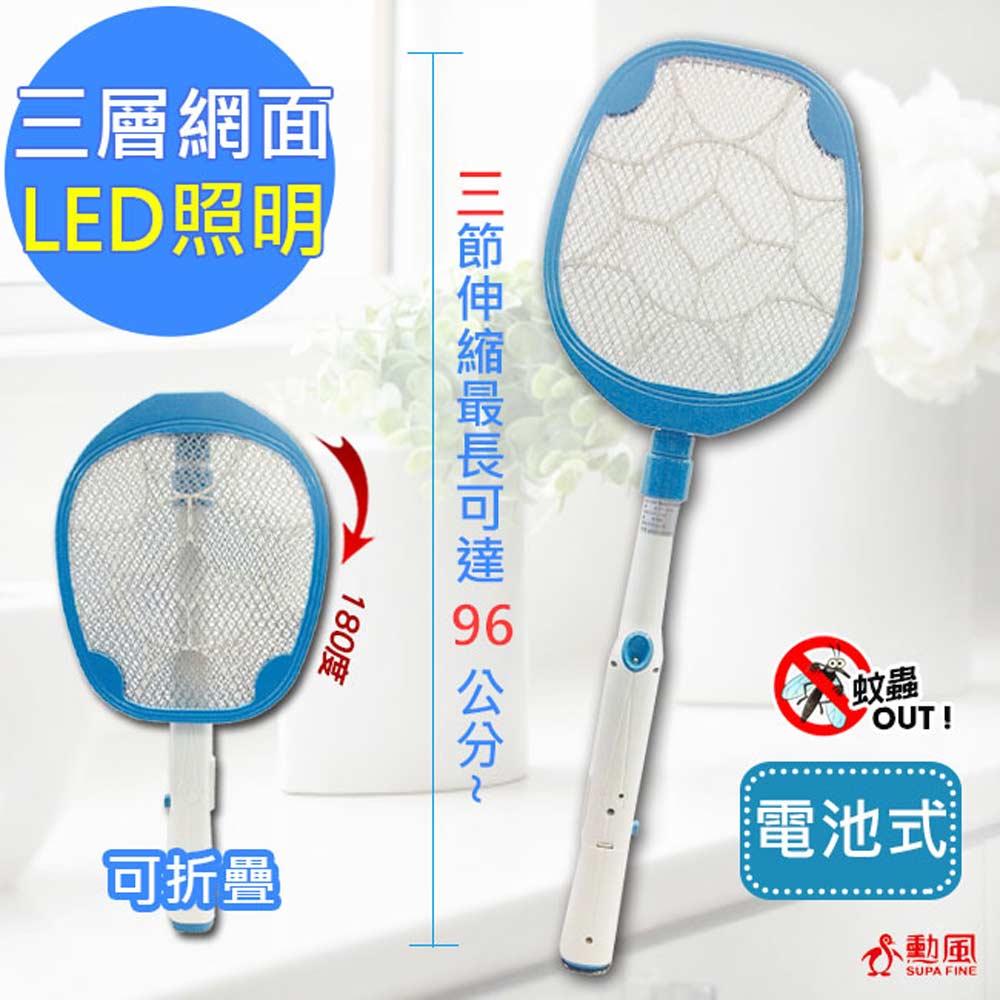 勳風 180度折疊防觸電安全伸縮捕蚊拍電蚊拍(HF-D869A)