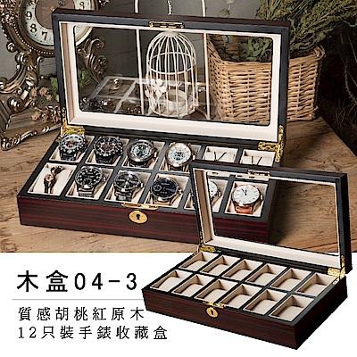 PARNIS BOX│原木手錶收藏盒【12只入】胡桃紅內黑邊 (木盒04-3)