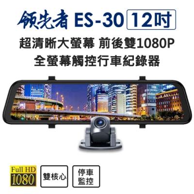 領先者 ES-30 12吋 超清晰大螢幕 高清流媒體 雙鏡1080P 全螢幕觸控後視鏡行車記錄器-急