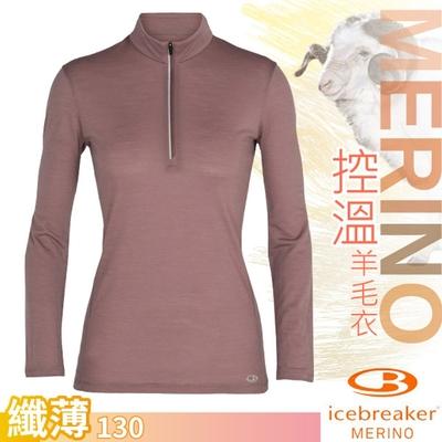 Icebreaker 女新款 Amplify 美麗諾羊毛纖薄款COOL-LITE排汗半開襟長袖上衣_粉紫