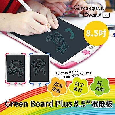 Green Board Plus  8 . 5 吋 電紙板 粗筆畫 電子紙手寫板