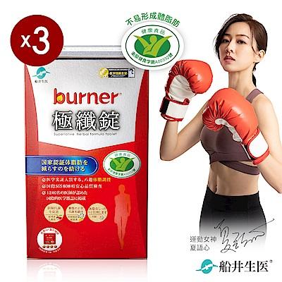 船井 burner倍熱 健字號極纖錠 三盒組(60顆/盒 x 3盒)(速)