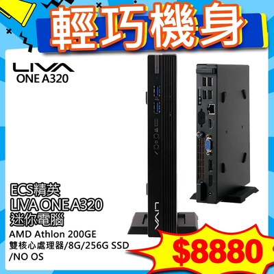 ECS 精英 LIVA ONE A320 迷你電腦(AMD Athlon 200GE 雙核心處理器/8G/256G SSD/NO OS)