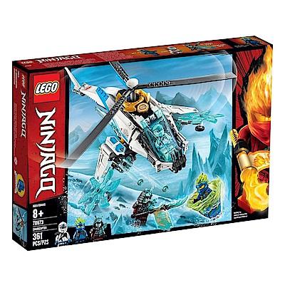 樂高LEGO 旋風忍者系列 - LT70673冰忍的直升機