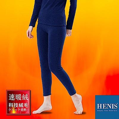 HENIS 禦寒時裳 速暖羽式絨毛發熱褲 (寶藍)