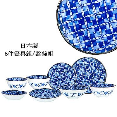 Royal Duke 日本製江戶市松陶瓷餐具組/碗盤8件組(日式和風)