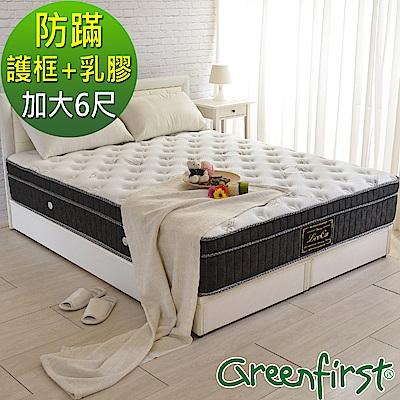 LooCa 加大6尺-尊皇防蹣+護框+乳膠高支撐獨立筒床墊
