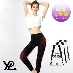 澳洲 YPL 一代微膠囊光速塑身褲 2019全新升級版 (超值三件組)