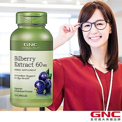GNC健安喜 護明晶透 山桑果膠囊 100顆
