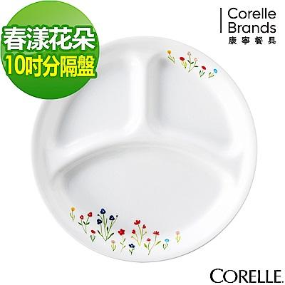 CORELLE康寧 春漾花朵10吋分隔盤