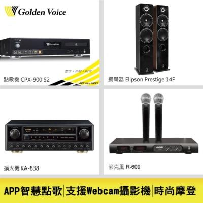【金嗓】至尊金音卡拉OK超值組(CPX-900S2)