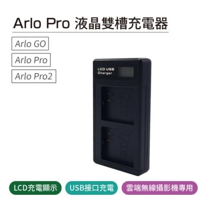 液晶雙槽副廠充電器 For Arlo pro/Arlo Pro2/Arlo GO