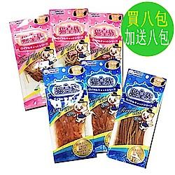 【買八送八】貓皇族 愛貓零食 (口味隨機)