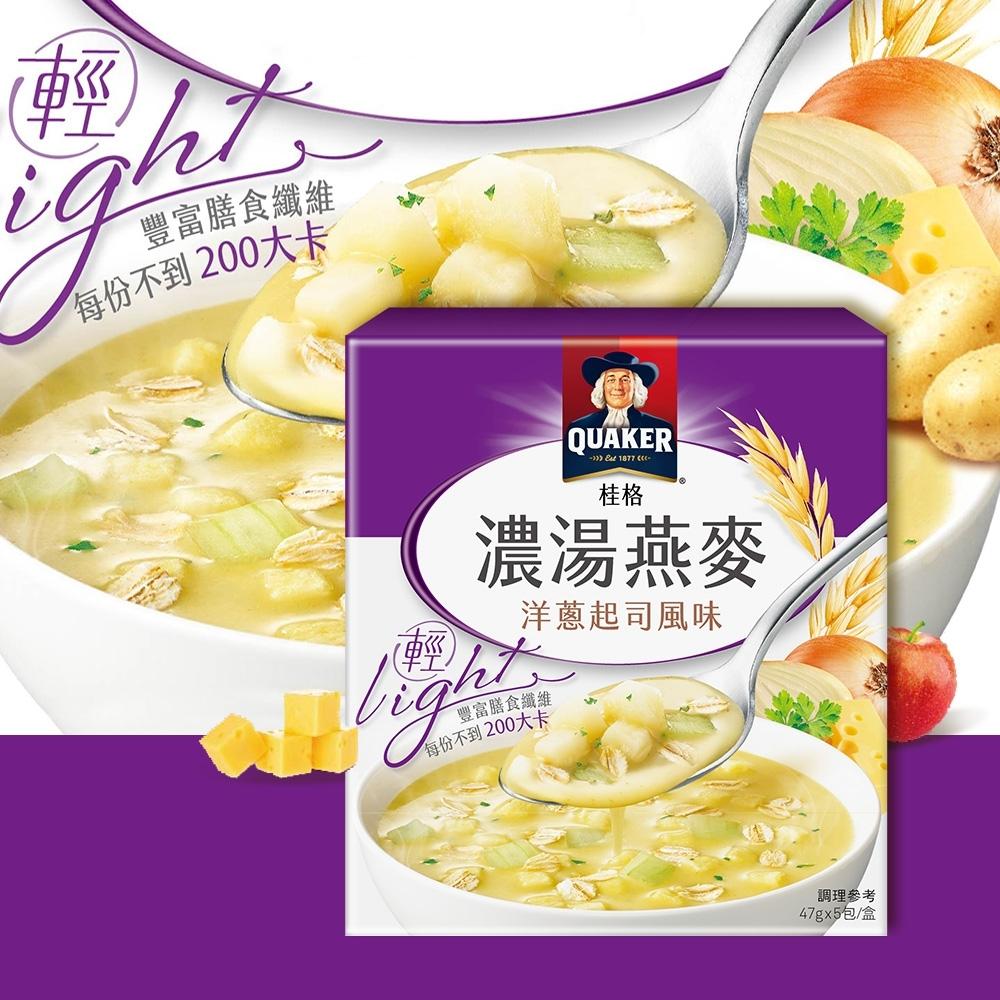 桂格 濃湯燕麥-洋蔥起司風味(47gx5包)