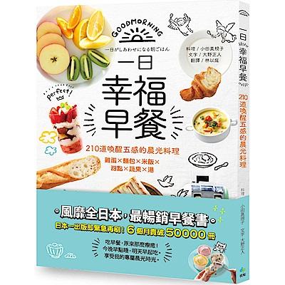 一日幸福早餐:210道喚醒五感的晨光料理-雞蛋×麵包×米飯×甜點×蔬果×湯(二版)
