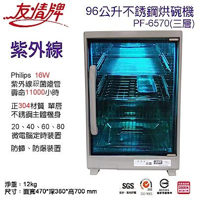 友情牌96公升三層不鏽鋼烘碗機 PF-6570
