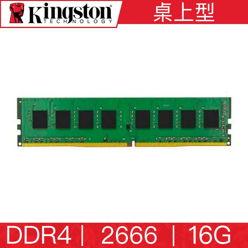 Kingston 金士頓 DDR4-2666 16GB 桌上型記憶體(16G*1) KVR26N19D8/16