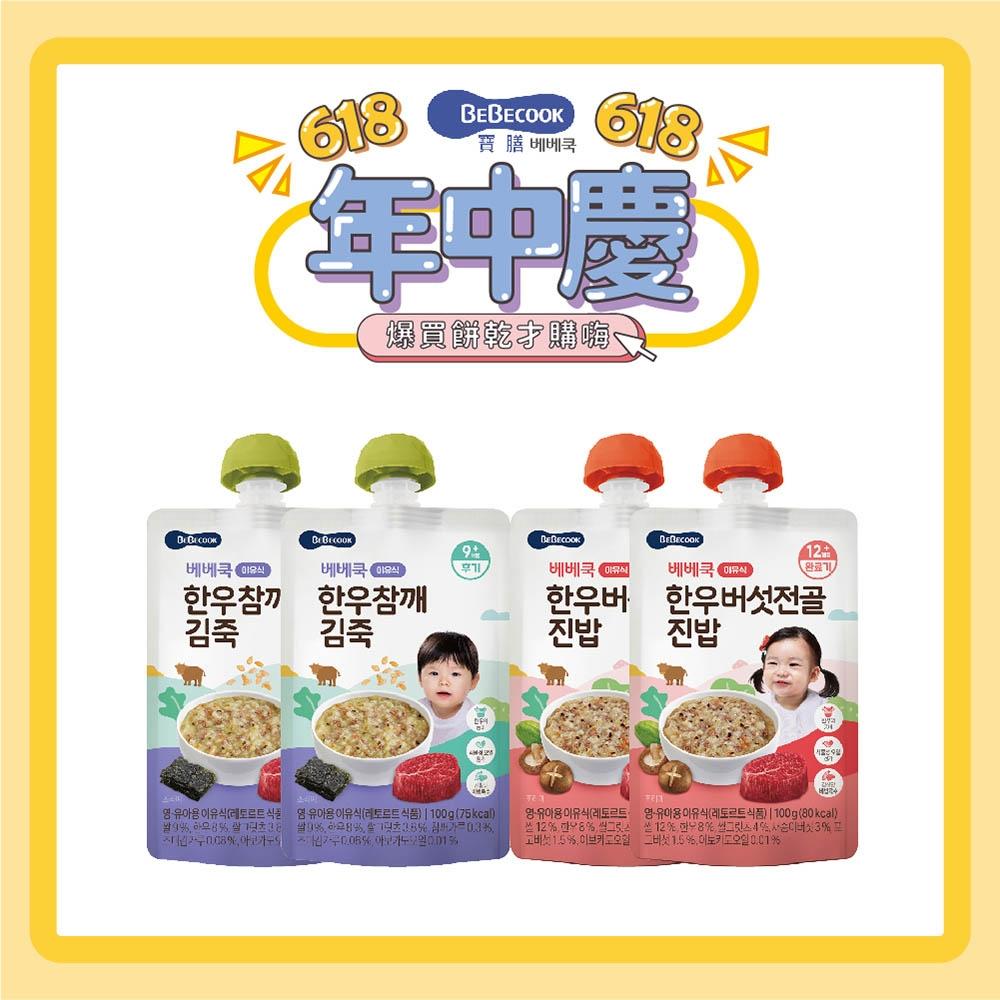 韓國【BEBECOOK】 寶膳 嬰幼兒韓牛粥(9~12個月+) (4入組)