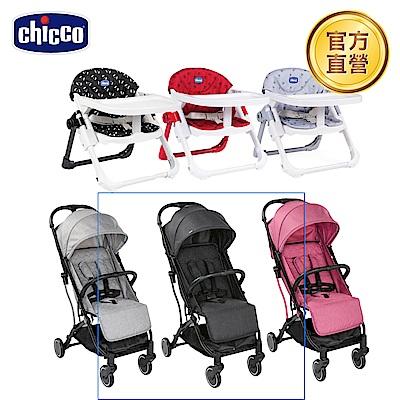 【獨家】chicco-Chairy攜帶式餐椅+Trolley me城市旅人秒收手推車